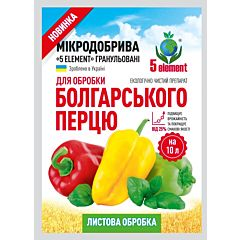 Микроудобрение для листовой обработки болгарского перца (10 г.), 5 ELEMENT
