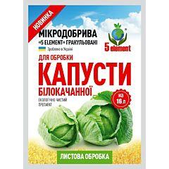 Микроудобрение для листовой обработки капусты (20 г.), 5 ELEMENT