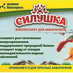 Биопрепарат для пресных аквариумов, СИЛУШКА