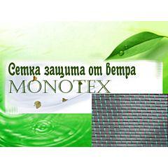 Сетка от ветра MONOTEX 75, TENAX