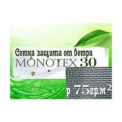 Сетка от ветра MONOTEX 30, TENAX