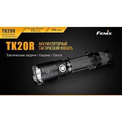 Комплект фонарей Fenix: TK20R и CL05, фиолетовый (TK20RPr_Cl05p)