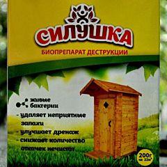 Биопрепарат деструкции для туалетов, выгребных ям и септиков, СИЛУШКА