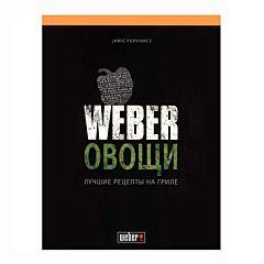 "Книга рецептов ""Овощи"", Weber"