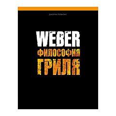 """Книга """"Готовим на грилях"""", Weber"""