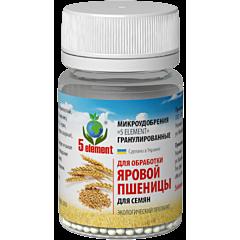Микроудобрение для семян яровой пшеницы (концентрат 25 г.), 5 ELEMENT