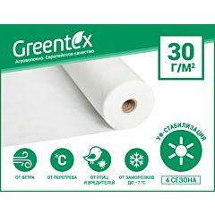 Агроволокно плотность 30 г/м2 белое, Greentex