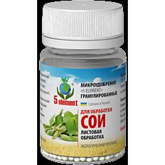 Микроудобрение для листовой обработки сои (концентрат 100 г.), 5 ELEMENT