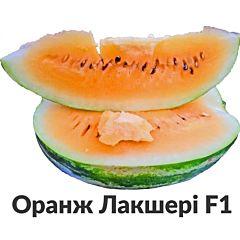 ОРАНЖ ЛАКШЕРИ F1 / ORANZH LAKSHERI F1 — Арбуз, Lark Seeds