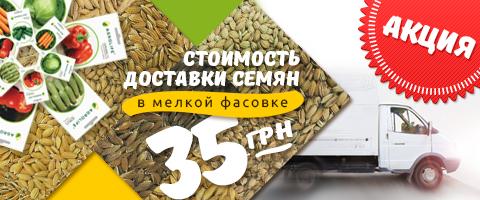 Мелкая фасовка доставка 35 грн